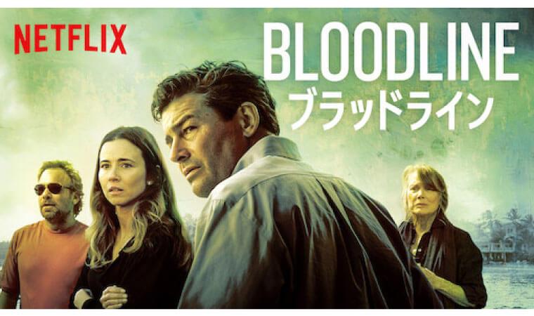 【BLOODLINE ブラッドライン】Netflix作品を今すぐ視聴