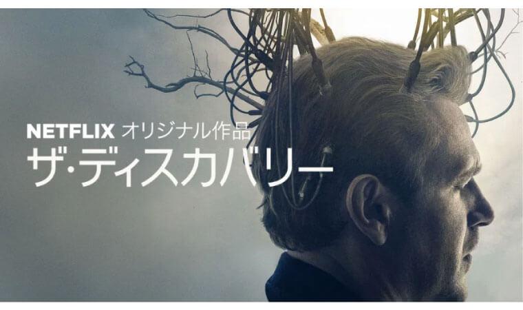 【ザ・ディスカバリー】NetflixオリジナルSF作品を今すぐ視聴