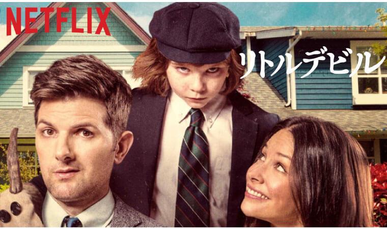 【リトルデビル】Netflixオリジナルホラー作品を今すぐ視聴
