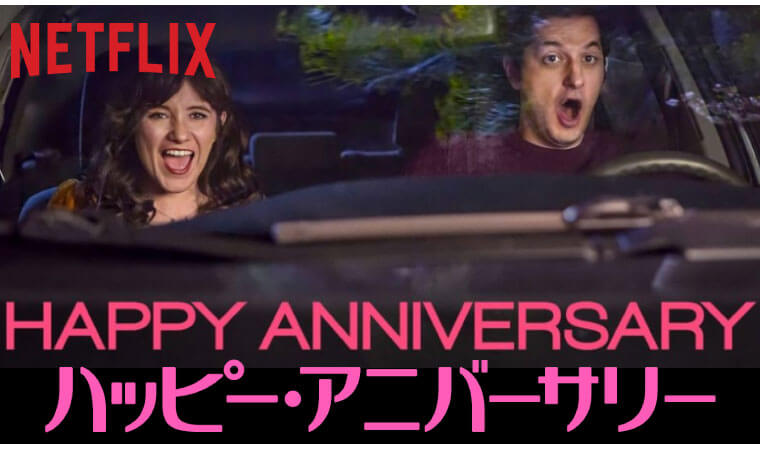 【ハッピー・アニバーサリー】注目Netflix作品を今すぐ視聴