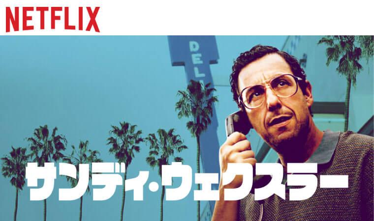 【サンディ・ウェクスラー】Netflixコメディ作品を今すぐ視聴