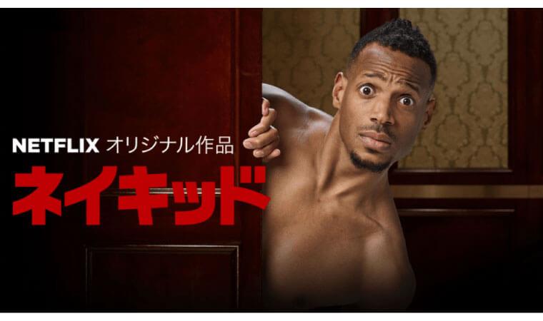 【ネイキッド】Netflixオリジナルコメディ作品を今すぐ視聴