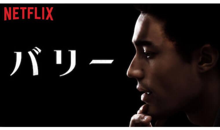 【バリー】Netflixオリジナルオバマ伝記作品を今すぐ視聴