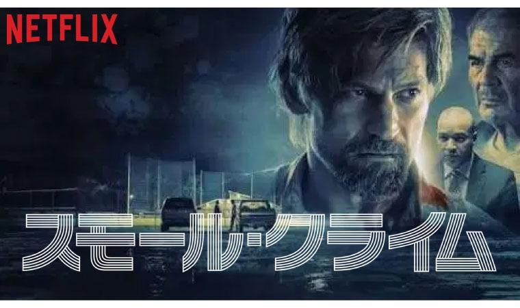 【スモール・クライム】Netflixサスペンス作品を今すぐ視聴