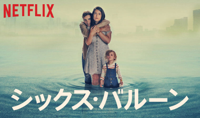 【シックス・バルーン】Netflixオリジナル作品を今すぐ視聴