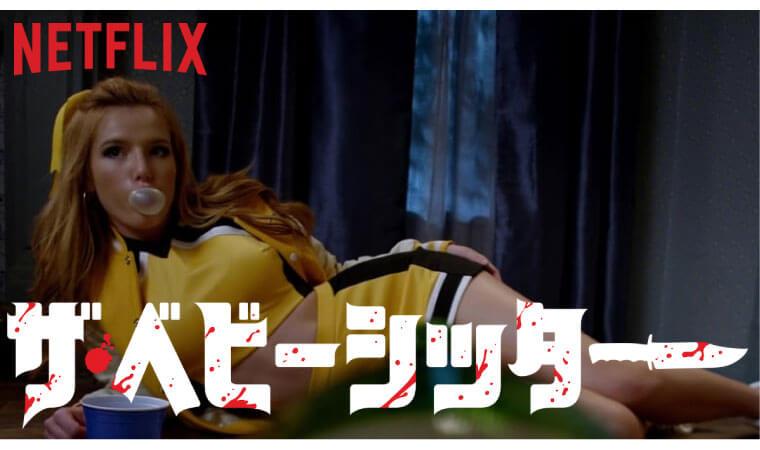【ザ・ベビーシッター】Netflixホラー作品を今すぐ視聴