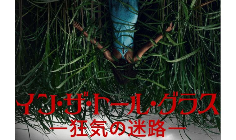 【イン・ザ・トール・グラス -狂気の迷路-】Netflix新作ホラーをチェック
