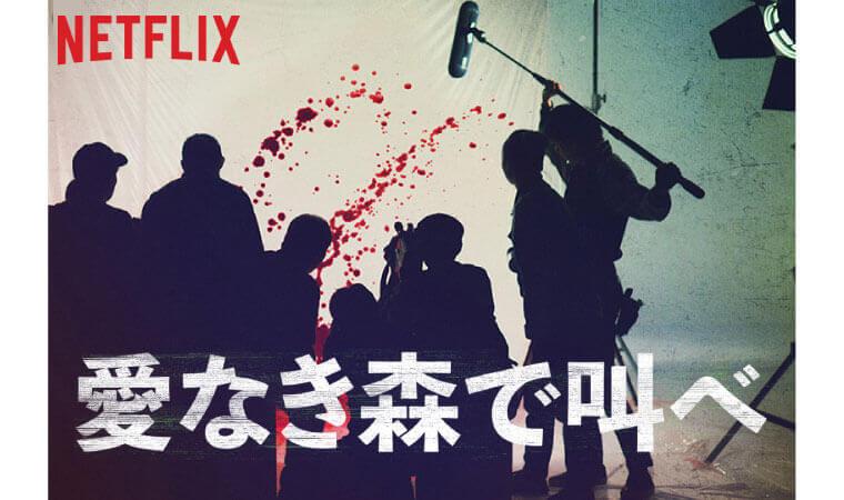 【愛なき森で叫べ】Netflixオリジナル新作邦画を今すぐ視聴