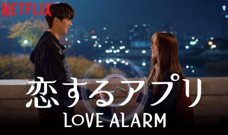 【恋するアプリ Love Alarm】Netflix韓国ドラマを今すぐ視聴