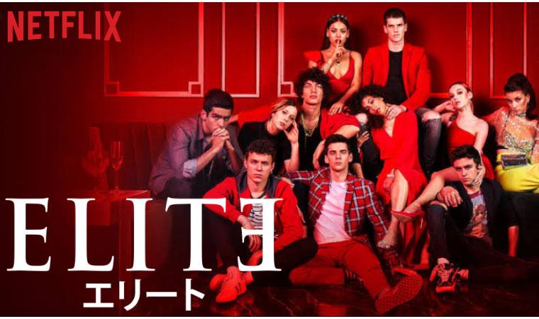 【エリート】人気Netflixオリジナルドラマ作品を今すぐ視聴
