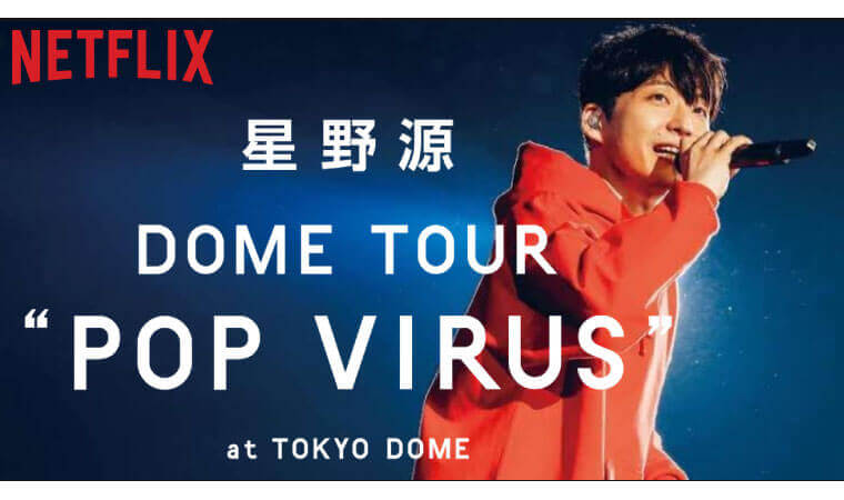 "星野源 DOME TOUR ""POP VIRUS"""