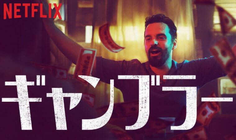 【ギャンブラー】人気Netflixオリジナル作品を今すぐ視聴