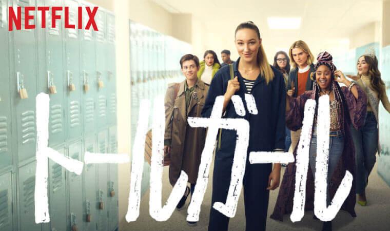 【トールガール】Netflixオリジナル学園コメディを今すぐ視聴