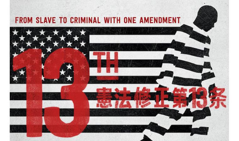 【13th-憲法修正第13条-】Netflix作品を今すぐ視聴