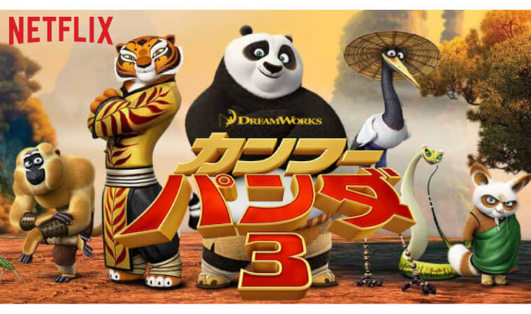 【カンフー・パンダ3】Netflix独占配信アニメを今すぐ視聴