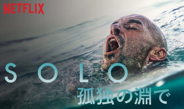 【SOLO 孤独の淵で】Netflixサバイバル作品を今すぐ視聴