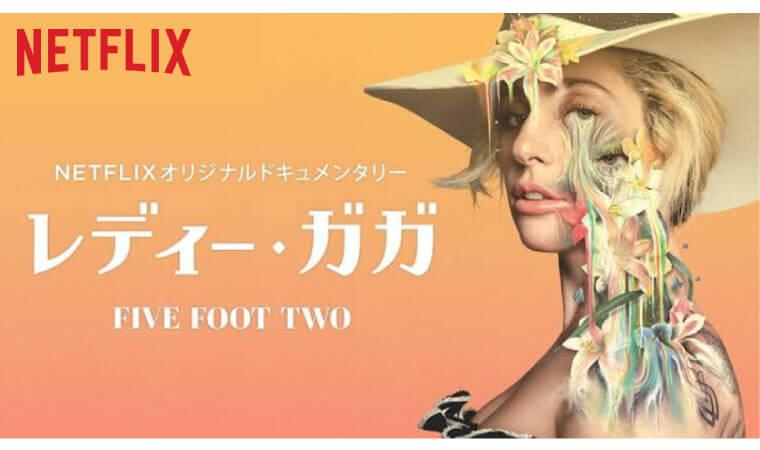 【レディー・ガガ: Five Foot Two】Netflixドキュメンタリーを今すぐ視聴