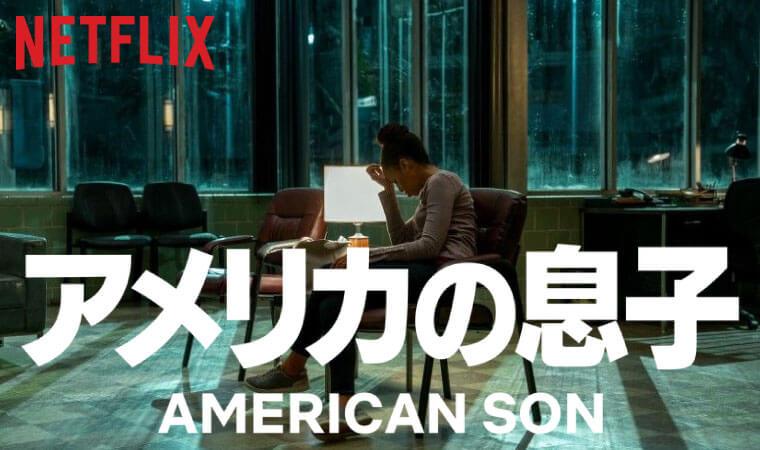 【アメリカの息子】人気舞台Netflix映像化作品を今すぐ視聴
