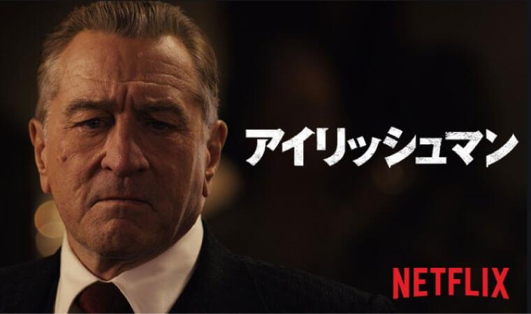 【アイリッシュマン】新作Netflix超大作映画を今すぐ視聴