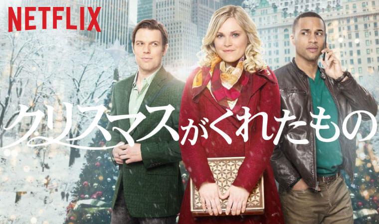 【クリスマスがくれたもの】Netflix季節作品を今すぐ視聴