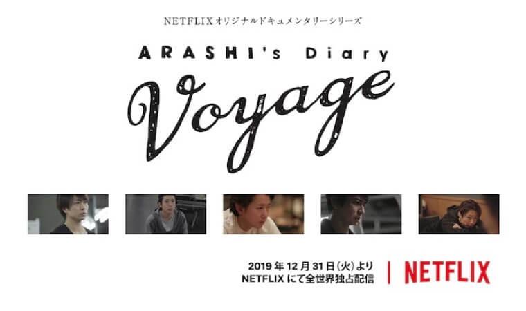12月31日は嵐×Netflixで決まり!【ARASHI's Diary -Voyage-】