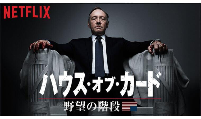 【ハウス・オブ・カード 野望の階段】Netflixドラマを今すぐ視聴