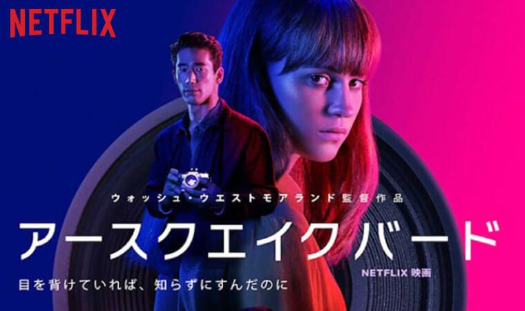 【アースクエイクバード】日本が舞台のNetflix作品を今すぐ視聴
