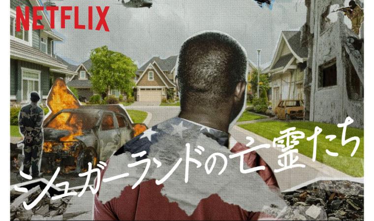 【シュガーランドの亡霊たち】短編Netflix作品を今すぐ視聴