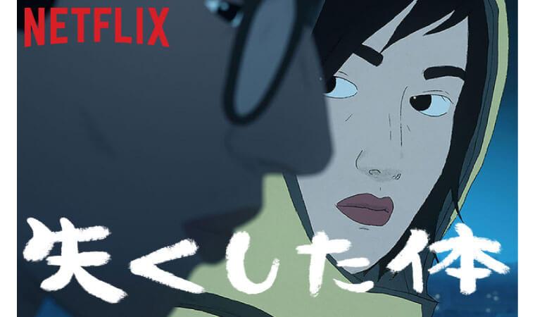 【失くした体】話題のNetflixアニメ作品を今すぐ視聴