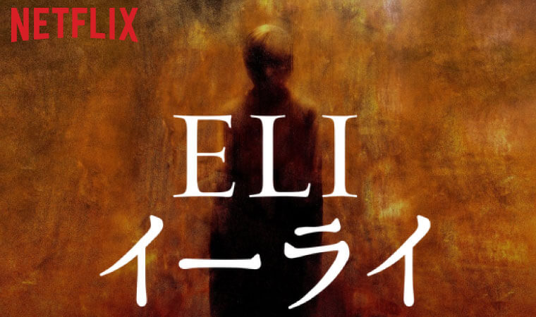 【ELI/イーライ】Netflix準新作ホラーを今すぐ視聴
