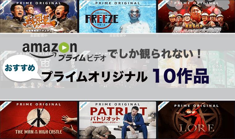 【2019年決定版】Amazonプライムビデオオリジナル作品10選