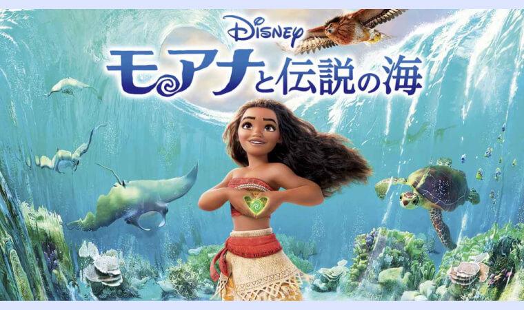 【モアナと伝説の海】人気作品を今すぐVODで視聴