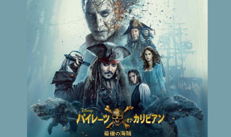 【パイレーツ・オブ・カリビアン/最後の海賊】人気作品を今すぐVODで視聴