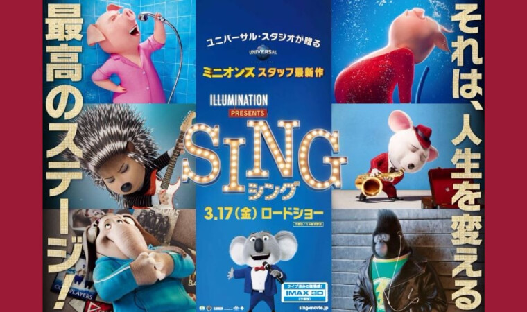 【SING/シング】人気作品を今すぐVODで視聴