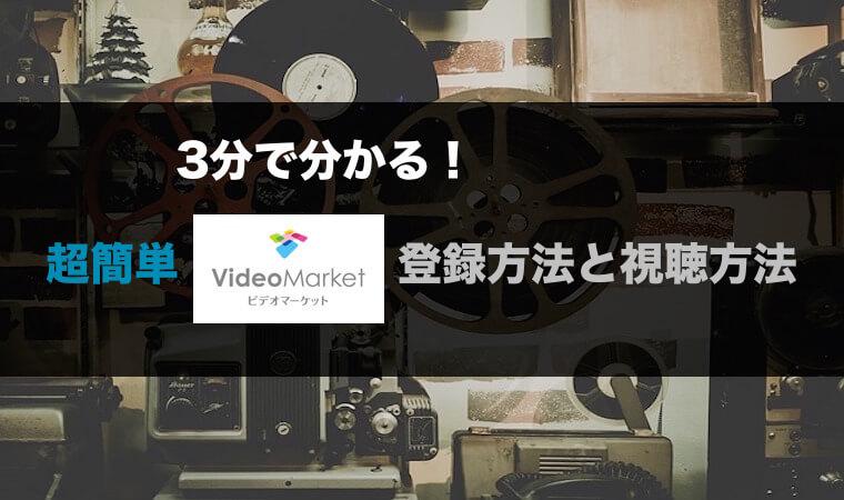 3分で分かる!超簡単ビデオマーケットの登録方法と視聴方法