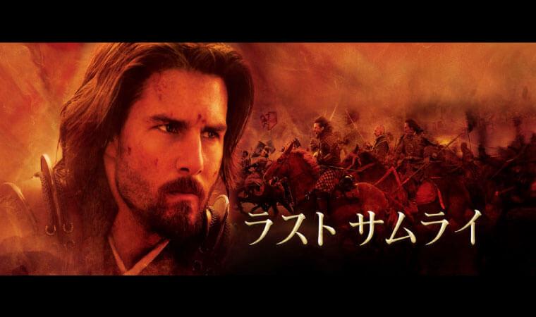 【ラストサムライ】人気映画を今すぐVODで視聴