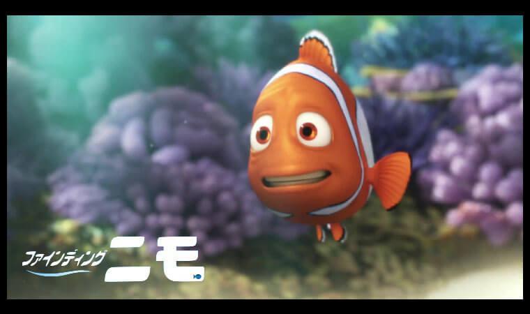 【ファインディング・ニモ】ディズニー映画を今すぐVODで視聴