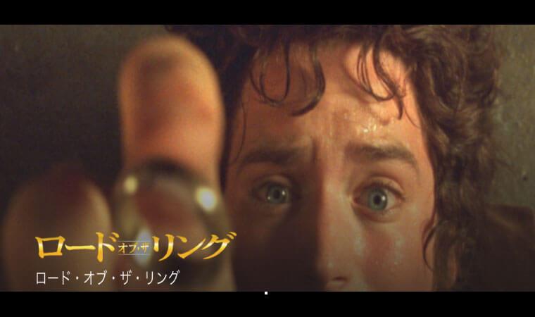 【ロード・オブ・ザ・リング】人気映画を今すぐVODで視聴