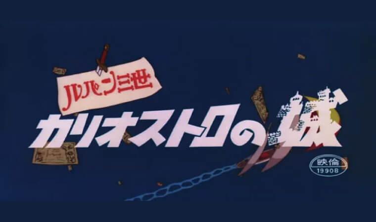 【ルパン三世/カリオストロの城】人気アニメ映画を今すぐVODで視聴