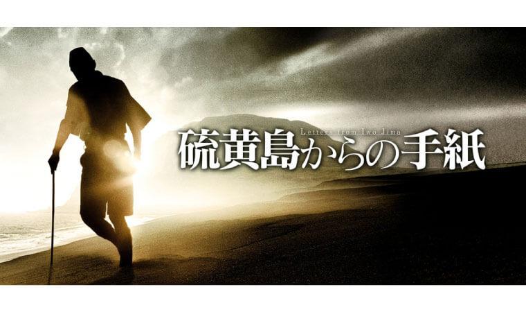 【硫黄島からの手紙】名作映画を今すぐVODで視聴