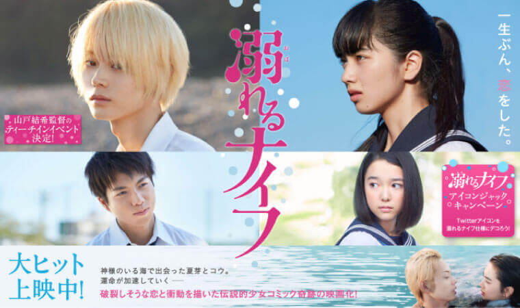 【溺れるナイフ】菅田将暉主演作品を今すぐVODで視聴