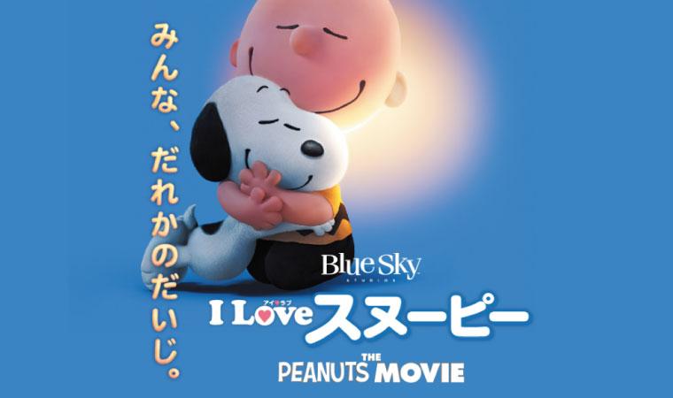 I LOVE スヌーピー VOD