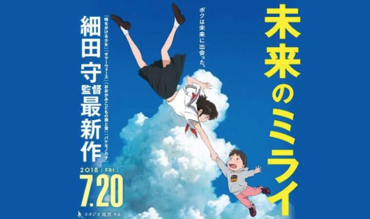 【未来のミライ】最新作映画を今すぐVODで視聴