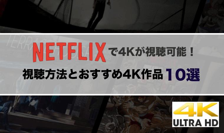 Netflixで4K視聴する2つの条件!4K作品一覧と人気作品10選