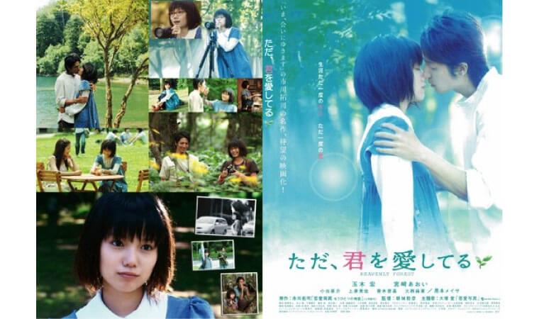 【ただ、君を愛してる】泣ける純愛映画を今すぐVODで視聴