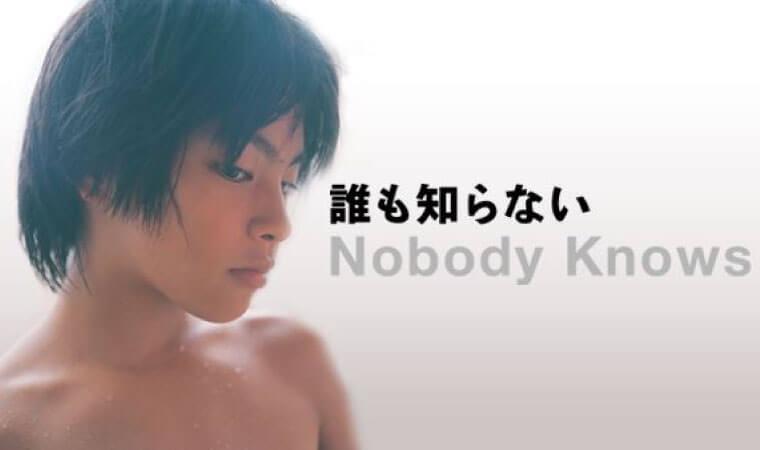 誰も知らない VOD