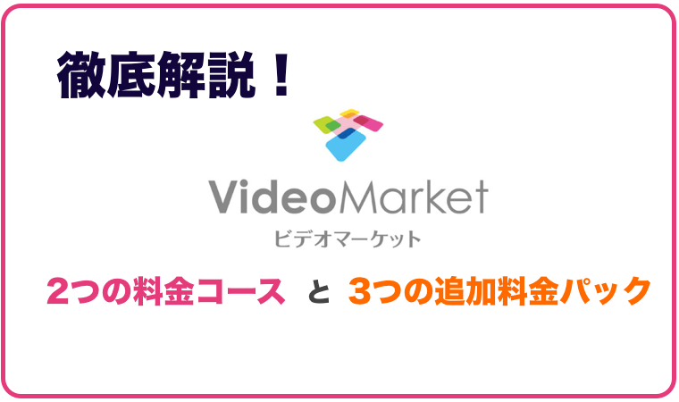 徹底解説!ビデオマーケットの2つの料金コースと3つの追加パック
