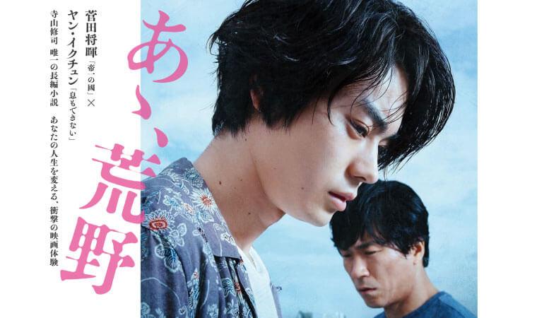 【あゝ、荒野】菅田将暉出演長編映画を今すぐVODで視聴