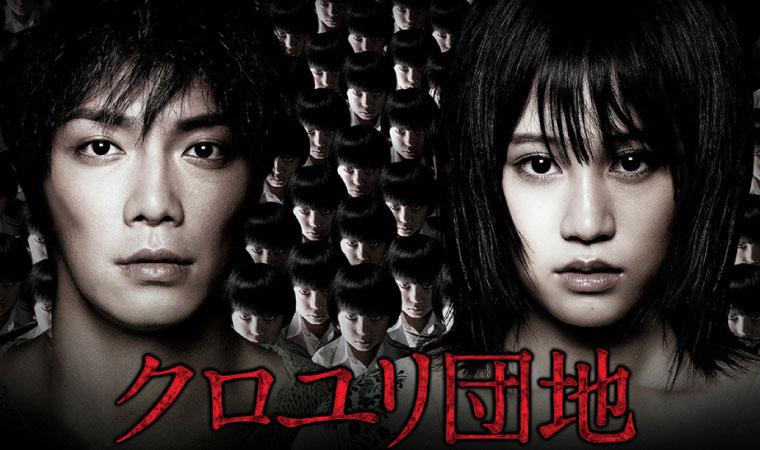 【クロユリ団地】前田敦子主演ホラー作品を今すぐVODで視聴