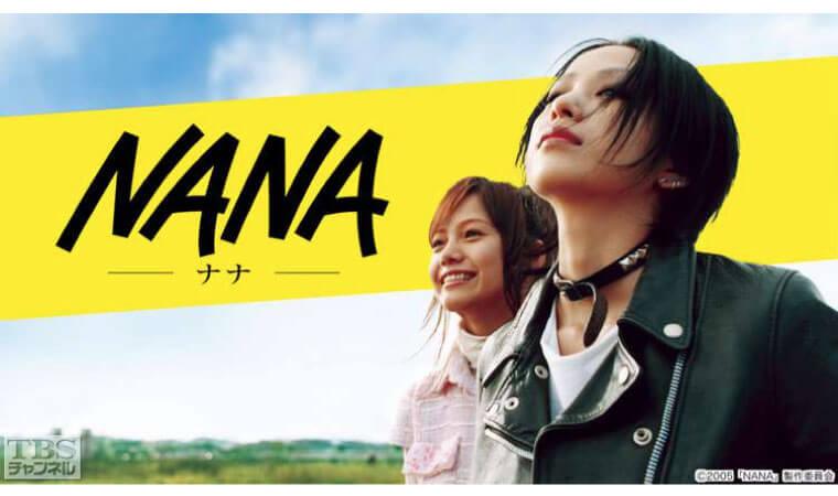 【NANA】人気実写化作品を今すぐVODで視聴